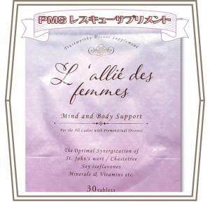 PMSサプリメント 【L'allié des femmes】摂取後一ヵ月経過
