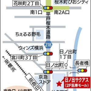 日ノ出町駅 徒歩1分 駅前再開発タワービル2F