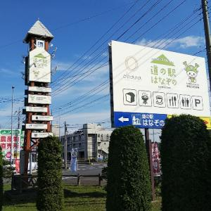 道の駅巡り 埼玉県 その3