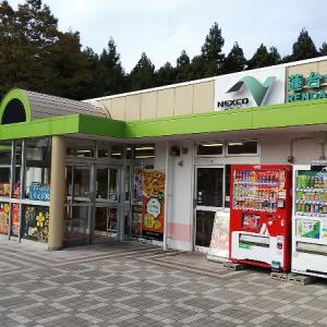 北陸「道の駅」制覇の旅 その5