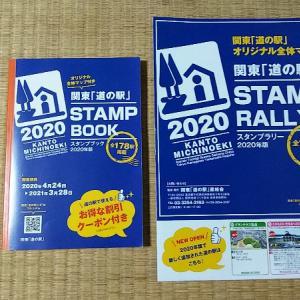 関東「道の駅」スタンプラリー 2020(開幕)