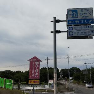 道の駅巡り 埼玉県 その1