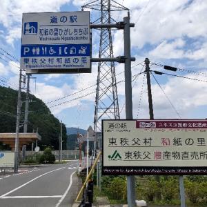 埼玉県の道の駅巡り 和紙の里ひがしちちぶ
