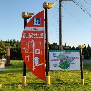 新潟県の道の駅 西山ふるさと公苑