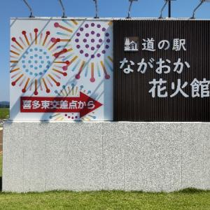 新潟県の道の駅 ながおか花火館