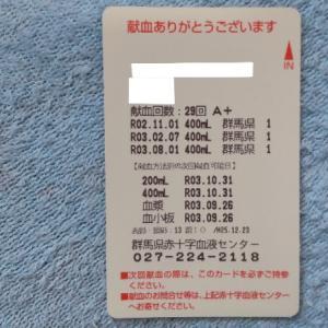 献血&イオンモール高崎