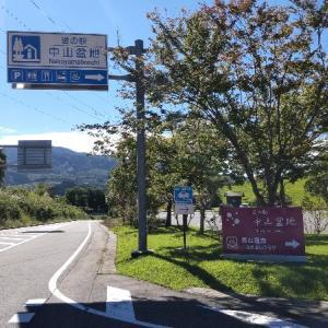 地元群馬の道の駅 中山盆地
