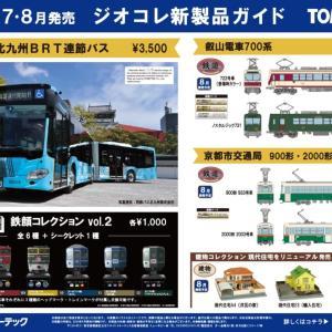 【トミーテック】新製品発表 2020年8月 #TOMYTEC #鉄コレ #鉄道コレクション #ジオコレ