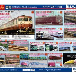 【TOMIX】新製品発表 2020年9月・10月 485系(新潟車両センター・T18編成)キタ――(゚∀゚)――!! その他  #トミックス