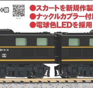 KATO EH10 8月再生産予定 品番:10-1646 カトー