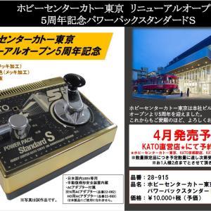 ホビーセンターカトー 5月30日発売 ホビーセンターカトー東京5周年記念パワーパックスタンダードS(ACアダプタ付属)(発売日情報更新:20200525)  #kato #ホビセン