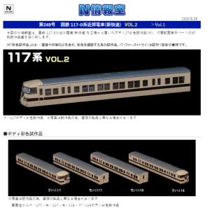 【TOMIX】N情報室更新 国鉄 117-0系近郊電車(新快速) VOL.2 第248号掲載 #117系