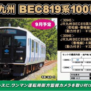 GM JR九州BEC819系100番代(若松線・香椎線)2両編成セット(動力付き)8月発売予定 品番:30945 #グリーンマックス #GREENMAX