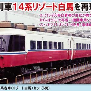 TOMIX JR 14系客車(リゾート白馬)セット 品番:98697 #トミックス