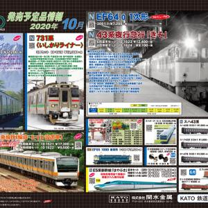 【KATO】新製品発表 2020年10月   #カトー