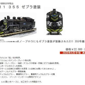 【KATO京都駅店】2020年6月中旬 再生産 「C11 355 ゼブラ塗装」特製品 #kato