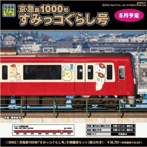 GM 京急新1000形「すみっコぐらし号」 8両編成セット(動力付き)品番:50652 #グリーンマックス #GREENMAX