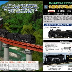 KATO 伯備線石灰輸送貨物列車12両セット 特別企画品 品番:10-1158 カトー