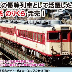 TOMIX 国鉄 117-0系近郊電車(新快速)セット 品番:98696 #トミックス