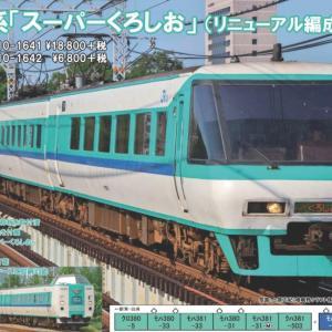 KATO 381系「スーパーくろしお」(リニューアル編成) 3両増結セット 品番:10-1642 カトー