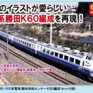 TOMIX JR 485-1000系電車(勝田車両センター・K60編成)セット 品番:98698 #トミックス
