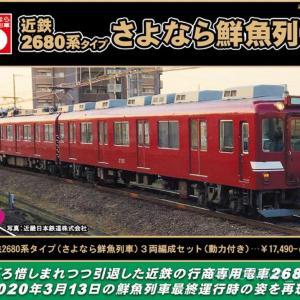 GM 近鉄2680系タイプ(さよなら鮮魚列車)3両編成セット(動力付き)品番:30358  #グリーンマックス #GREENMAX