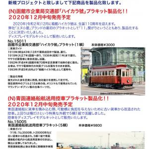 【エヌ小屋】新製品発表 2020年12月中旬頃発売