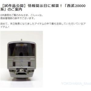 【GM】試作品公開 西武20000系 #グリーンマックス #GREENMAX