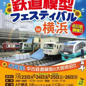 ホビーランドぽち 第193回 ホビーランドぽち鉄道模型フェスティバル in 横浜