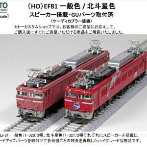 【ホビーセンターカトー】新製品再生産 2020年8月~2021年2月   #kato #ホビセン