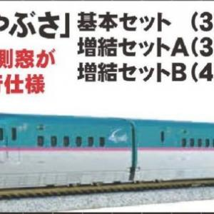 KATO E5系新幹線「はやぶさ」 増結セットB(4両 11月発売予定 品番:10-1665 カトー