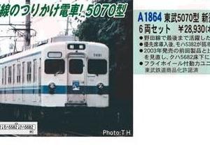 MA 東武5070型 新塗装 6両セット 品番: A1864#マイクロエース #MICROACE