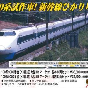 MA 新幹線 100系9000番台(X1編成) 大型JRマーク付 基本8両セット 品番: A3454 #マイクロエース #MICROACE