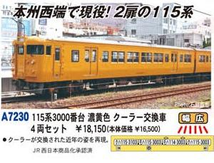 【MICROACE】お知らせ「A7230/115系3000番台 濃黄色 クーラー交換車 付属印刷物についてのご案内」が掲載されました #マイクロエース
