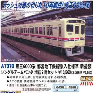 MA 京王6000系 都営地下鉄線乗入仕様車 新塗装 シングルアームパンタ 増結2両セット 品番: A7070 #マイクロエース #MICROACE