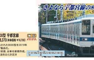 MA 東武8000型 宇都宮線 4両セット 品番: A1865 #マイクロエース #MICROACE