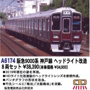 MA 阪急9000系 神戸線 ヘッドライト改造 8両セット 品番: A6174 #マイクロエース #MICROACE