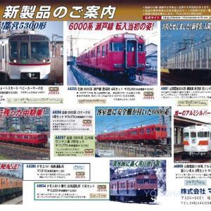MA 新製品 交通局の白い悪魔 都営5300形 キタ――(゚∀゚)――!!   #マイクロエース