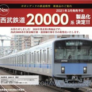 ポポンデッタ 西武20000系 新宿線仕様6両基本セット(M) 品番:6014