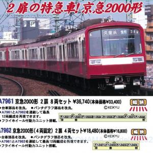MA 京急2000形 2扉 8両セット 品番: A7961 #マイクロエース #MICROACE