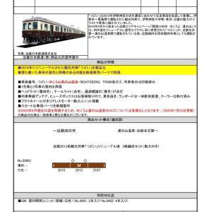 GREENMAX [商品仕様変更のお知らせ] 品番50661 近鉄2013系観光列車「つどい」リニューアル後 #グリーンマックス