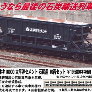 MA ホキ10000 太平洋セメント 石炭用 10両セット 品番: A2079 #マイクロエース #MICROACE
