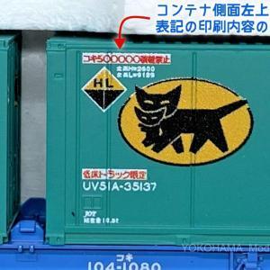 続報!【TOMIX】お知らせ「<8737>JR貨車 コキ104形(新塗装・ヤマト運輸コンテナ付)についてのお詫びとご案内」が掲載 #トミックス
