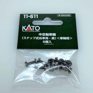 KATO 11-611 中空軸車輪<車軸短>黒染めに交換してみる。