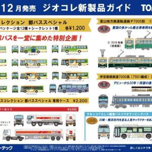 【トミーテック】新製品発表 2020年12月 #TOMYTEC #鉄コレ #鉄道コレクション #ジオコレ