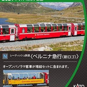 KATO レーティッシュ鉄道<ベルニナ急行(新ロゴ)> 基本セット(3両) 1月発売予定 品番:10-1655 カトー