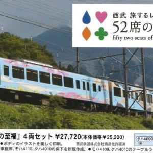 MA 西武4000系「52席の至福」4両セット 品番: A7394 #マイクロエース #MICROACE