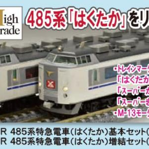 TOMIX 485系特急電車(はくたか)増結セット 1月発売予定 品番:98408 #トミックス