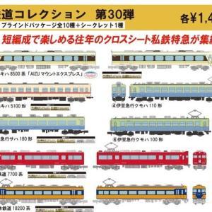 鉄道コレクション 第30弾 新製品1月発売予定 314332 #トミーテック #鉄道コレクション