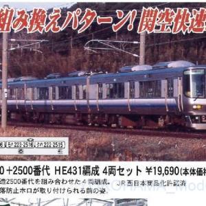 MA 223系0+2500番代 HE431編成 4両セット 1月以降発売予定 品番: A9563 #マイクロエース #MICROACE